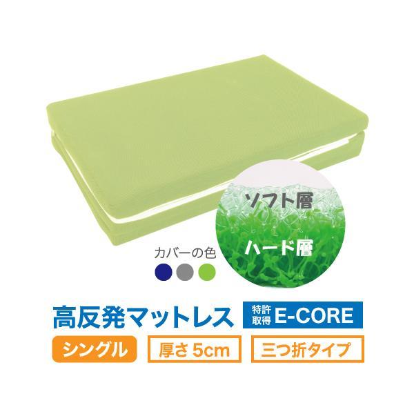日本製 腰痛対策 床ずれ予防 防ダニ 高反発マットレス 三つ折り E-COREハイブリッド三つ折り【シングルサイズ】|assist-2019