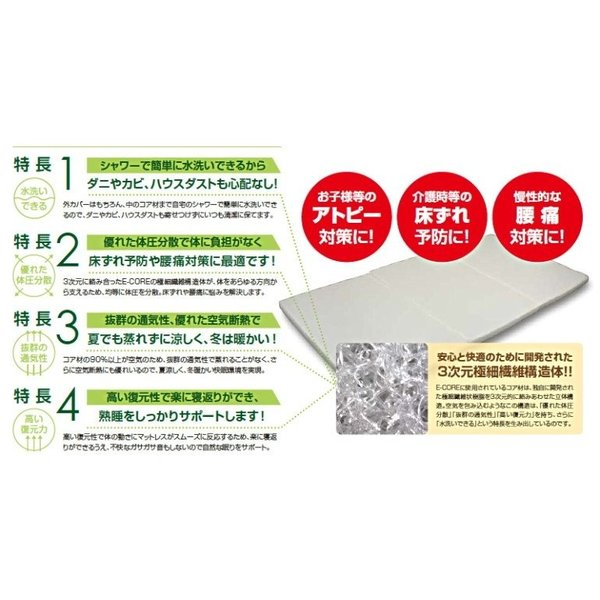 日本製 腰痛対策 床ずれ予防 防ダニ 高反発マットレス 三つ折り E-COREハイブリッド三つ折り【シングルサイズ】|assist-2019|03