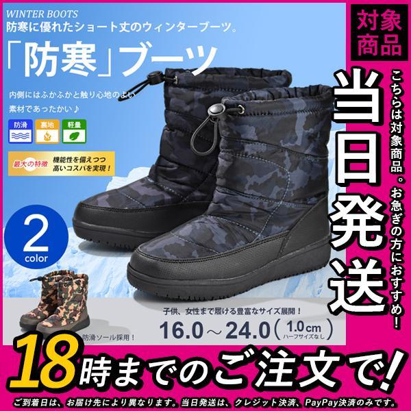 キッズ 防寒ブーツ スノーブーツ 子供 長靴 レディース ウィンター 保温 防寒 防滑 16cmから23cm|assistant