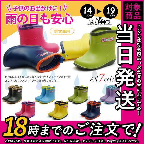 レインブーツ長靴キッズ子供シューズ靴雨