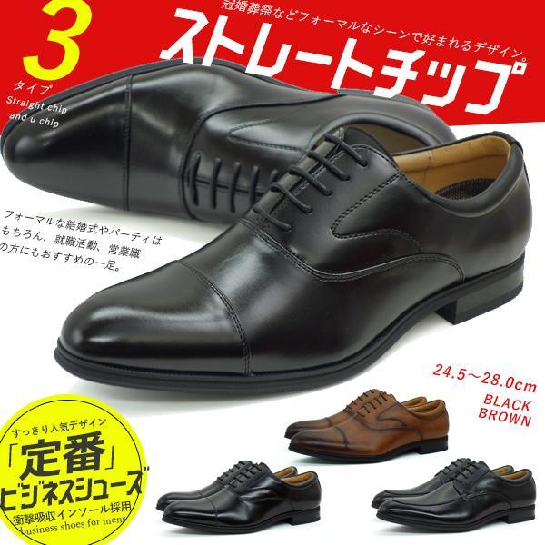 ビジネスシューズ メンズ ストレートチップ 紳士靴 衝撃吸収 履き