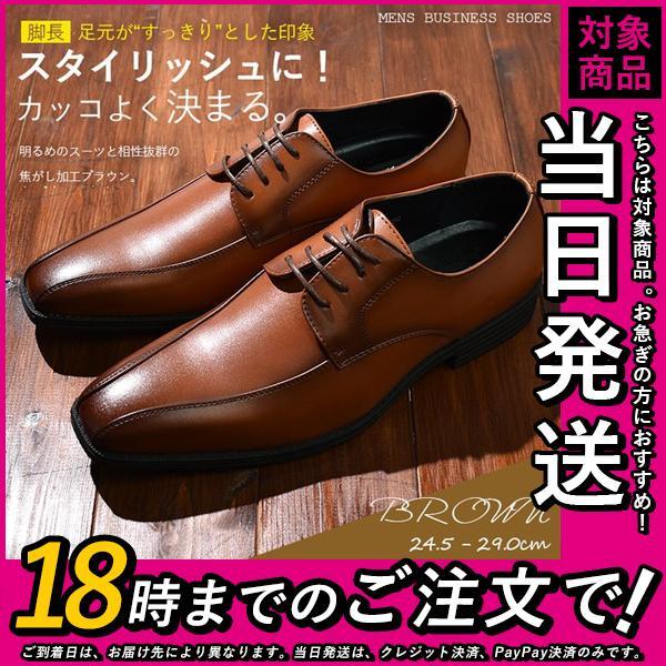 ビジネスシューズ メンズ 幅広 3E EEE 紳士靴 ビッグサイズ 大きいサイズ assistant