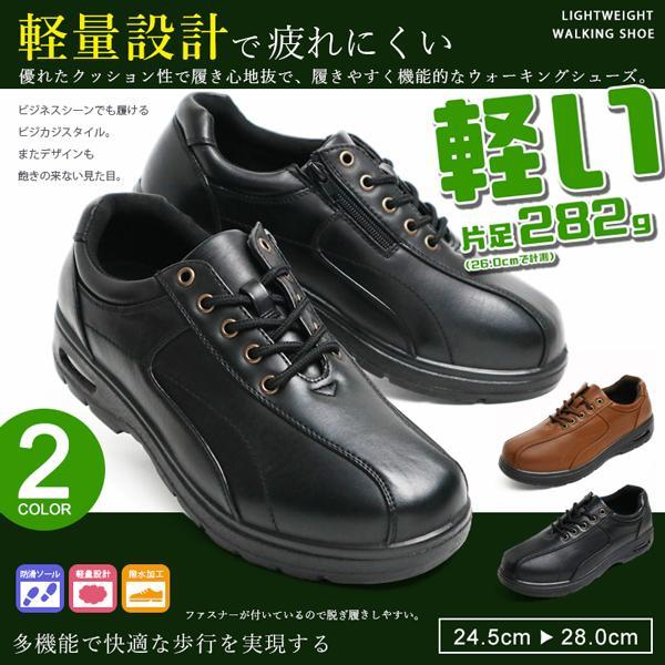 ウォーキングシューズ メンズ 軽い ビジネスシューズ 男性 靴  雨の日 撥水 軽量|assistant