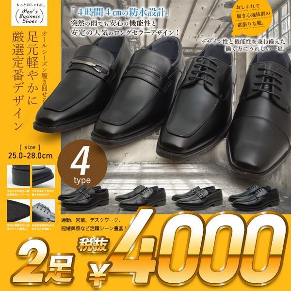 ビジネスシューズ2足セット防水メンズ紳士靴ストレートチップ3E幅広冠婚葬祭雨