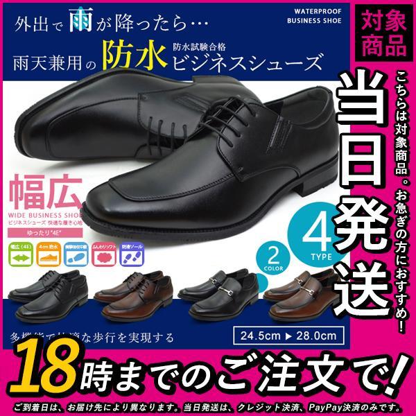 ビジネスシューズ 防水 幅広 4E 紳士靴 メンズ クッション性 履きやすい assistant