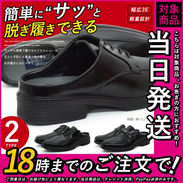 ビジネスシューズ サンダル メンズ かかとなし スリッパ 紳士靴 AIR WALKING assistant
