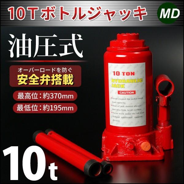 油圧ジャッキ ボトルジャッキ 10t / 標準型 安全弁付