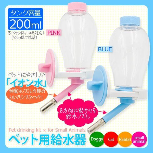 猫用給水器 小型サイズ ペットボトル対応 / 小型犬 ウサギ 小動物用