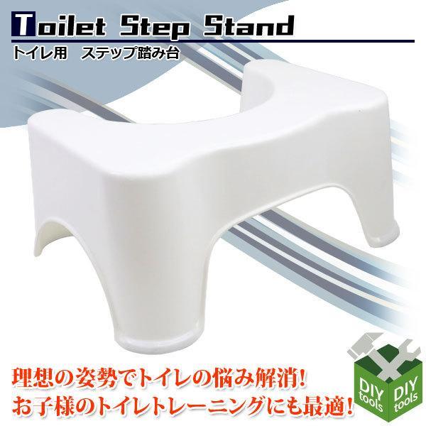 トイレ用踏み台 トイレサポート 白(ホワイト) トイレトレーニング キッズ 子供 ふみ台 ステップ台 洋式 和式 補助