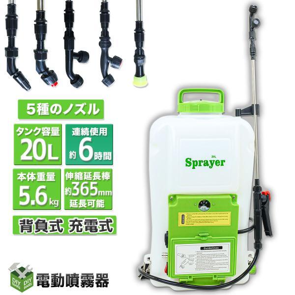 電動噴霧器 背負式 20L 充電式 肩掛け式 20リットルタンク