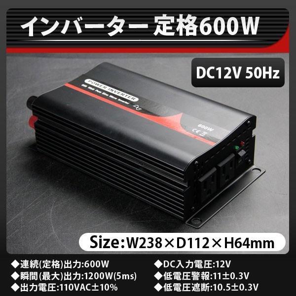 インバーター 正弦波インバーター 600W 50Hz DC12V_AC100V 災害用ポータブル電源 災害グッズ 車中泊グッズ 車 スマホ 充電
