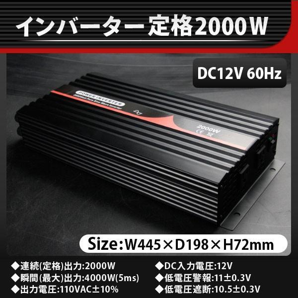 インバーター 正弦波インバーター 2000W 60Hz DC12V_AC100V 災害用ポータブル電源 災害グッズ 車中泊 車 スマホ 充電