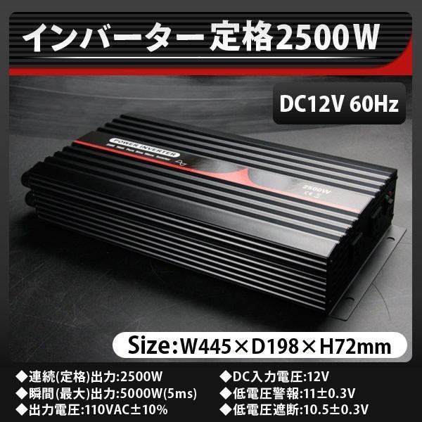 インバーター 正弦波インバーター 2500W 60Hz DC12V_AC100V 災害用ポータブル電源 災害グッズ 車中泊 車 スマホ 充電