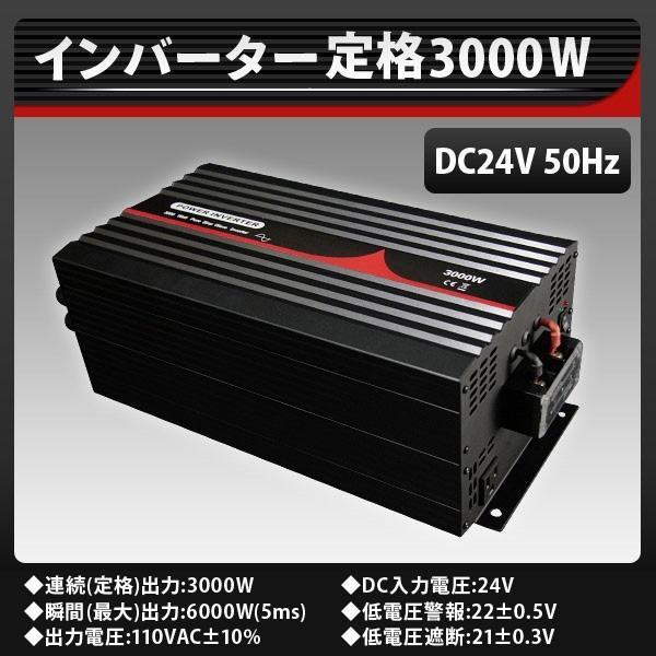 インバーター 正弦波インバーター 3000W 50Hz DC24V_AC100V 災害用ポータブル電源 災害グッズ 車中泊 車 スマホ 充電