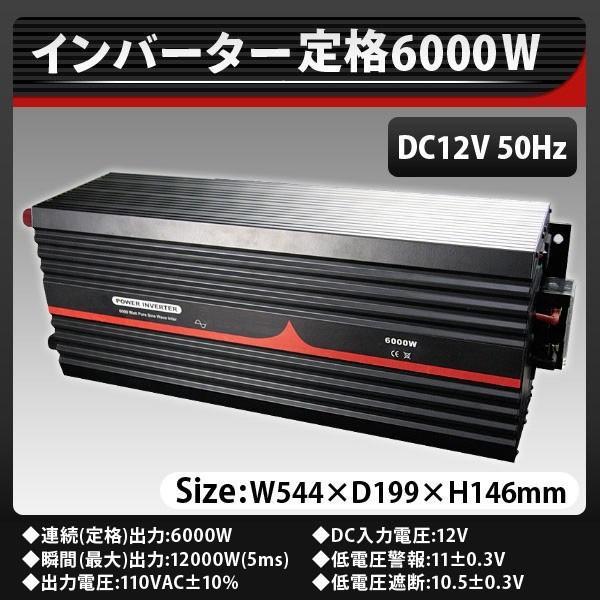 インバーター 正弦波インバーター 6000W 50Hz DC12V_AC100V 災害用ポータブル電源 災害グッズ 車中泊 車 スマホ 充電