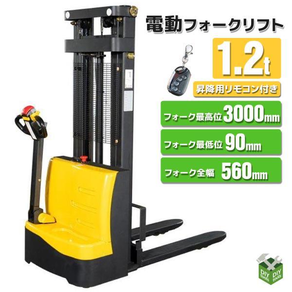 電動フォークリフト 電動スタッカー 電動ハンドフォークリフト 1.2t 自走式 最高位3000mm