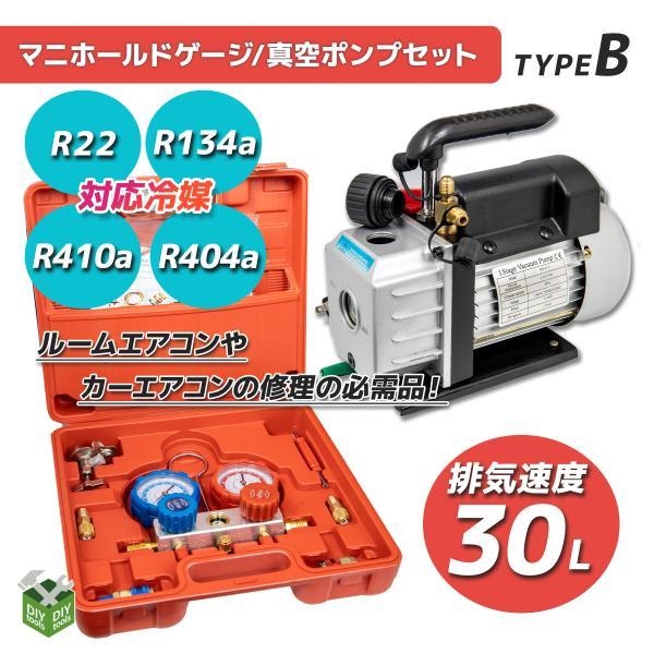 マニホールドゲージ 真空ポンプセット エアコンガスチャージ ガス補充 対応冷媒 R134a R22 R410A R404A  収納ケース・缶切バルブ付・クイックカプラー付 Type-B
