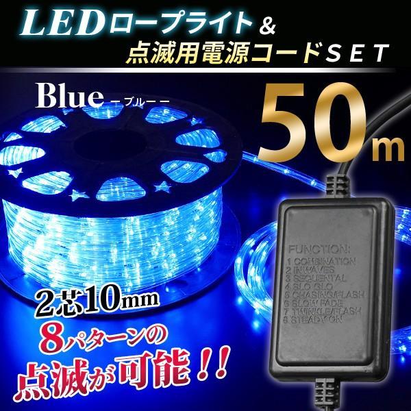 LEDロープライト