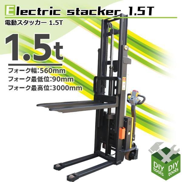 電動フォークリフト 電動スタッカー 電動ハンドフォークリフト 1.5t 自走式 最高位3000mm フォーク幅560mm