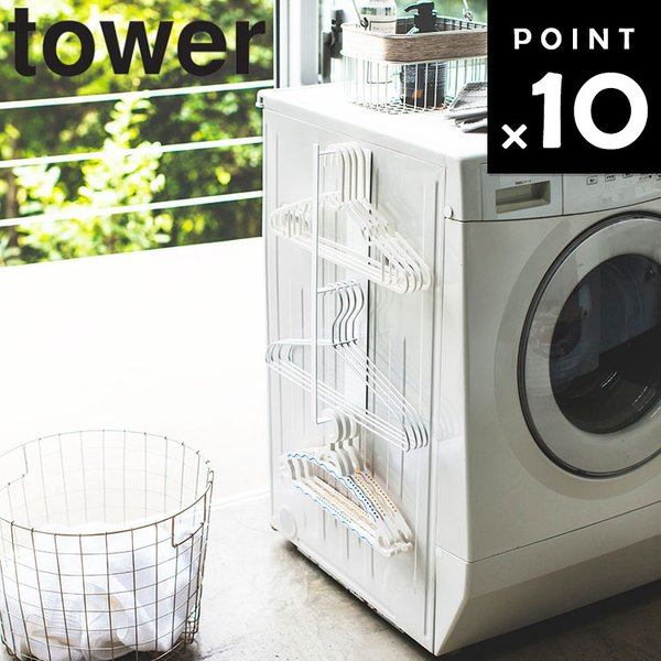 towerマグネット洗濯ハンガー収納ラックタワー山崎実業