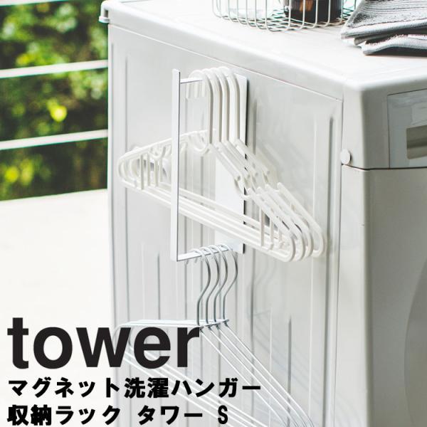 towerマグネット洗濯ハンガー収納ラックタワーS山崎実業