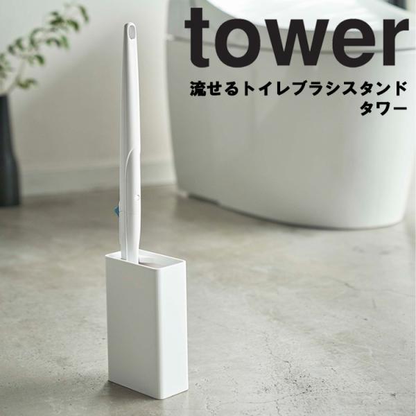 アシストワン_4855-tower