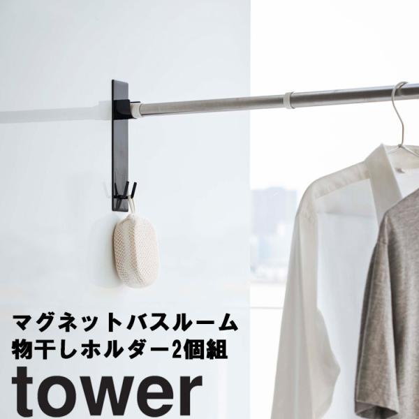 tower マグネットバスルーム物干しホルダー 2個組 タワー 山崎実業