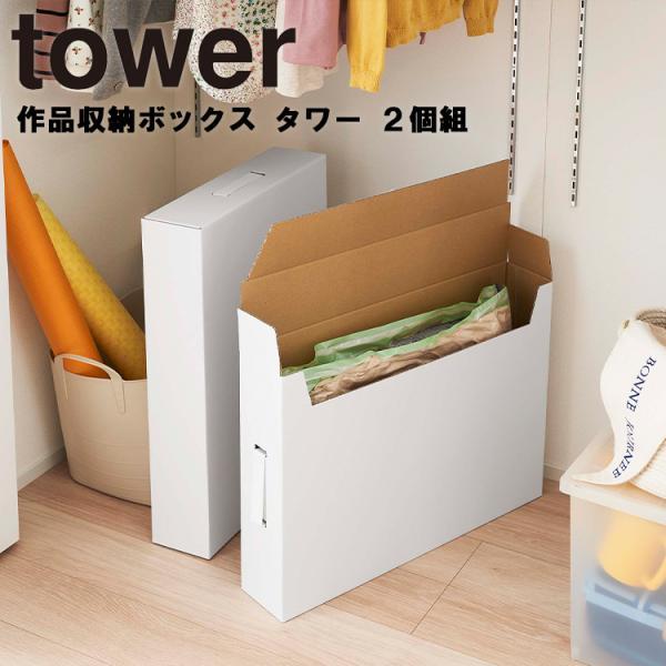 アシストワン_5310-tower