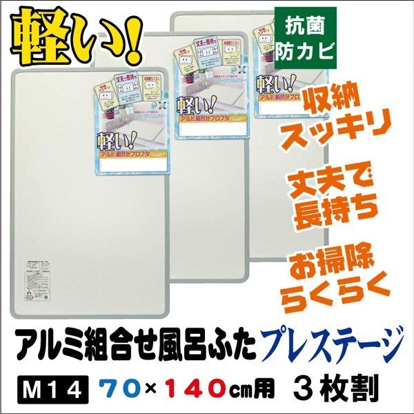 (ミエ産業)組み合わせ 風呂ふた プレステージ M14 [3枚割] (商品サイズ68×137cm)