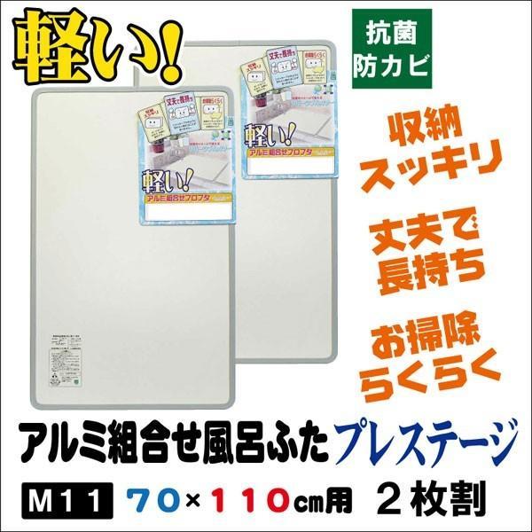 (ミエ産業)組み合わせ 風呂ふた プレステージ M11 [2枚割] (商品サイズ68×108cm)