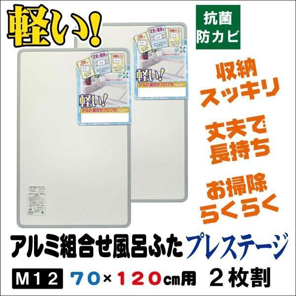 (ミエ産業)組み合わせ 風呂ふた プレステージM12 [2枚割] (商品サイズ68×118cm)