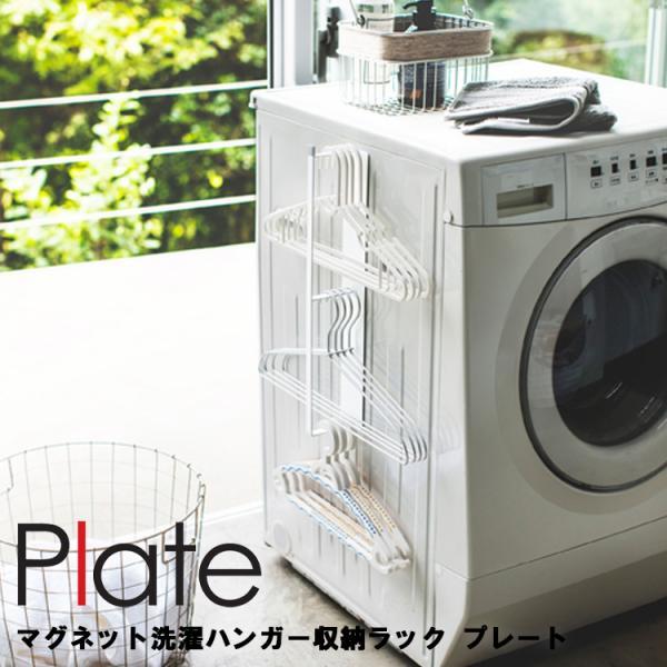 Plateマグネット洗濯ハンガー収納ラックプレート3585山崎実業