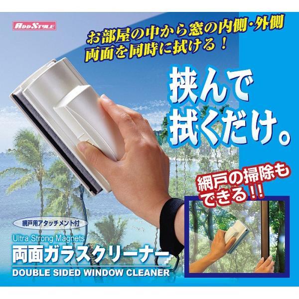 (アドフィールド) 両面ガラスクリーナー 両面を一気に掃除 窓ふきらくらく クリーナー assistone