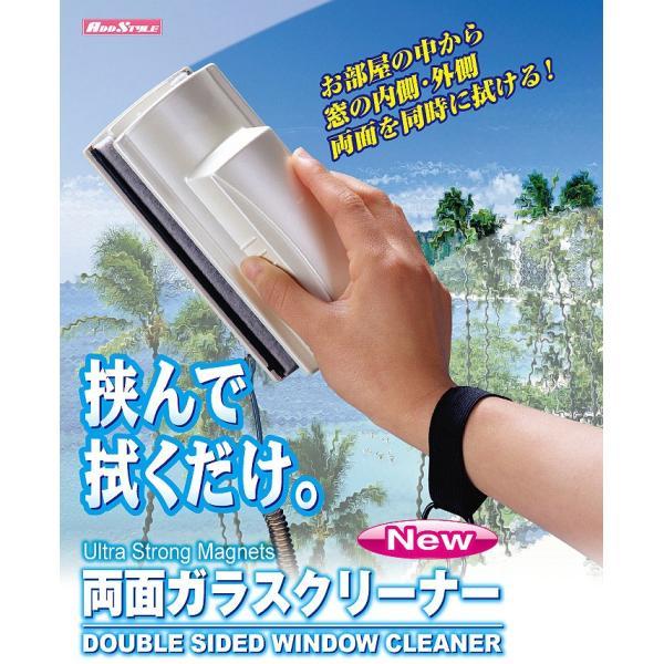 (アドフィールド) 両面ガラスクリーナー 両面を一気に掃除 窓ふきらくらく クリーナー assistone 03