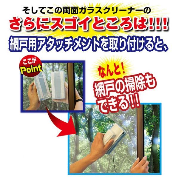 (アドフィールド) 両面ガラスクリーナー 両面を一気に掃除 窓ふきらくらく クリーナー assistone 05