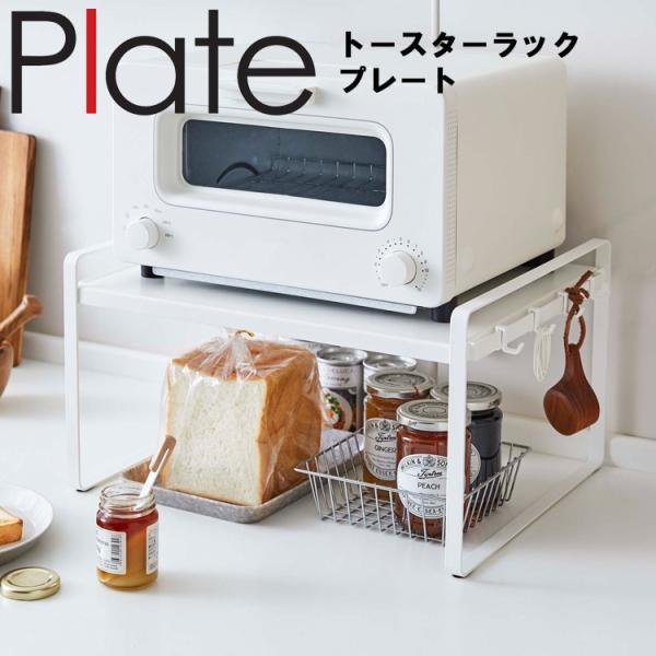 Plate トースターラックプレート ホワイト 5186   山崎実業