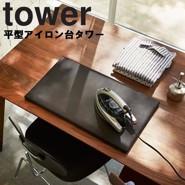 RoomClip商品情報 - 山崎実業 tower 平型アイロン台 タワー (約60×36cm)