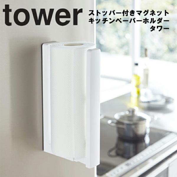 ストッパー付きマグネットキッチンペーパーホルダー タワー tower 山崎実業  assistone