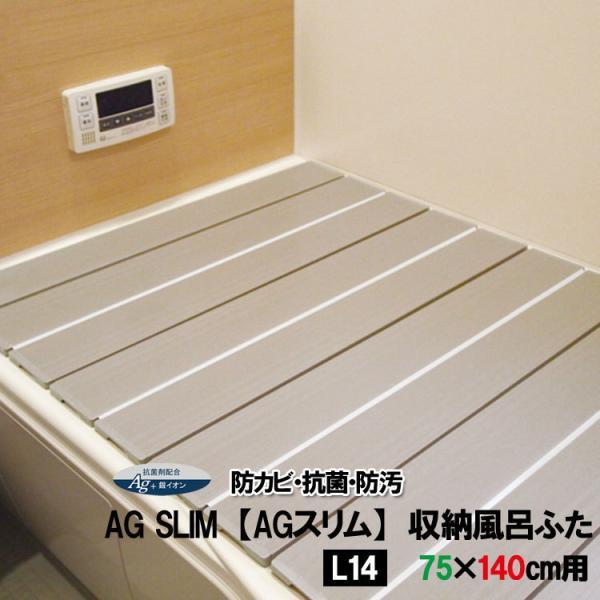 (ミエ産業)AG SLIM 折りたたみ収納風呂ふた 75×140cm用 L14 (75×140cm用)