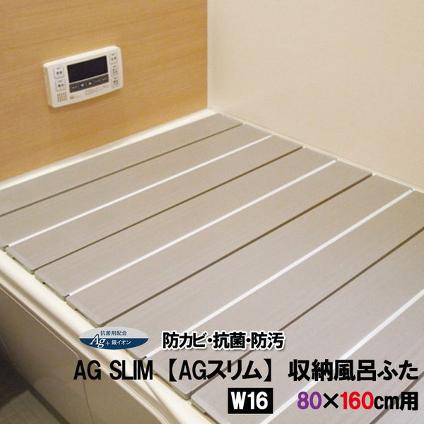(ミエ産業)AG SLIM 折りたたみ収納風呂ふた W16 (80×160cm用)