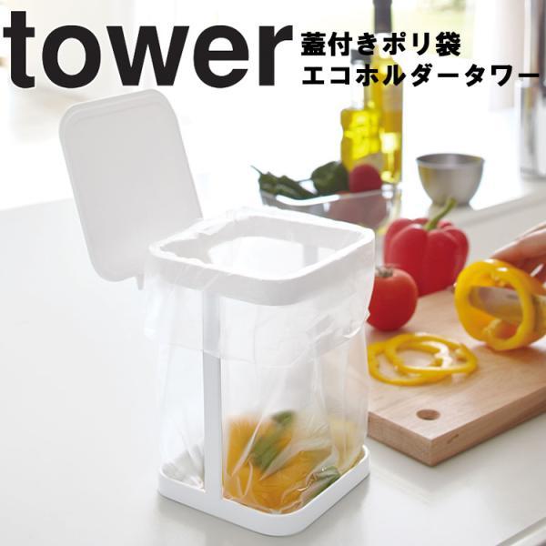 RoomClip商品情報 - 蓋付きポリ袋エコホルダー タワー tower 山崎実業