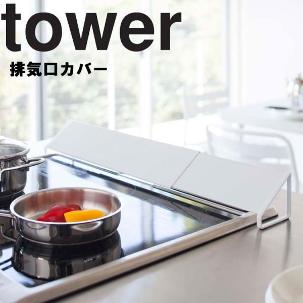 RoomClip商品情報 - 排気口カバー タワー tower 山崎実業