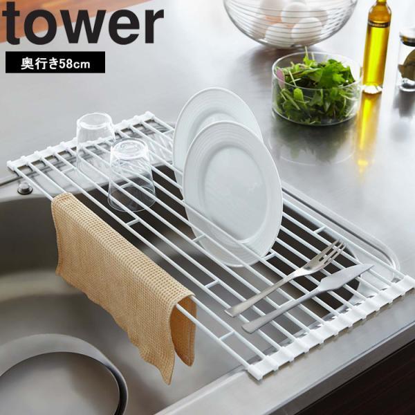 折り畳み水切りラック タワー L  (奥行き58cmタイプ) tower 山崎実業