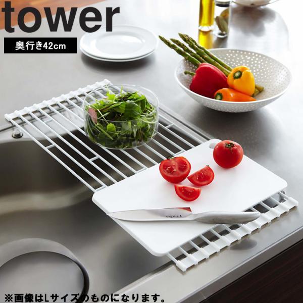 折り畳み水切りラック タワー S (奥行き42cmタイプ)tower  山崎実業