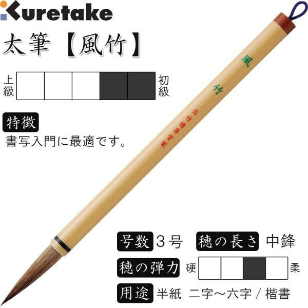 書道筆 太筆 3号 茶毛 中鋒 抗菌軸「風竹」呉竹 JC306-3S