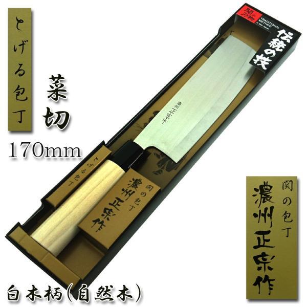 ●送料無料●菜切り包丁 170mm 白木柄「濃州正宗」日本製 関の包丁|assnet