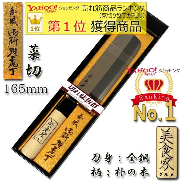 ●送料無料●菜切り包丁 165mm 全鋼 「美食家(グルメ)」 日本製 三条 訳アリ GK102|assnet