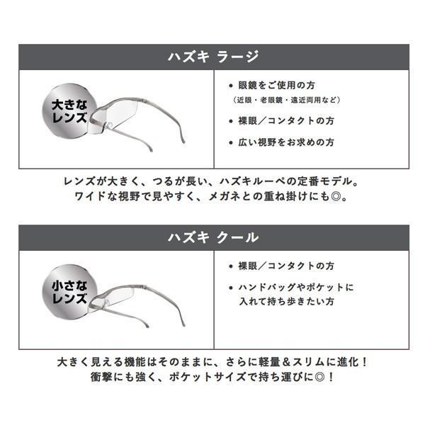 ハズキルーペ コンパクト 正規品 Hazuki 1.6倍 ギフト 日本製|astalift|04