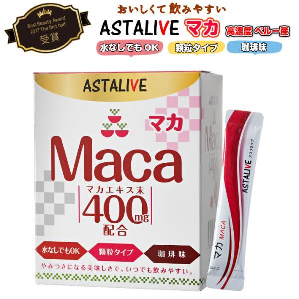 送料無料 おいしい! ペルー産 高濃度マカ  ASTALIVE アスタライブ マカ 珈琲味 顆粒タイプ30包入り|astalive
