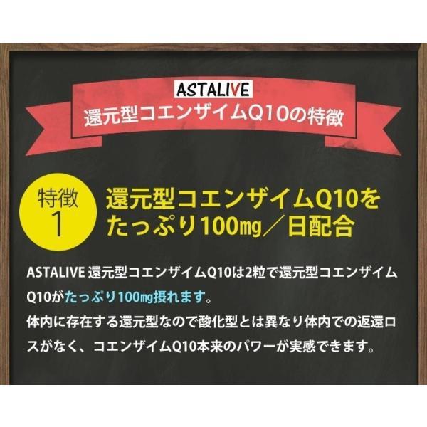 送料無料  ASTALIVE アスタライブ 還元型 コエンザイムQ10 60粒 astalive 13